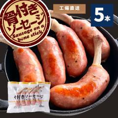 骨付 ソーセージ 5本 250g 冷凍 冷凍食品 BBQ bbq バーベキュー あらびき ウインナー 焼肉 骨付き肉 スターゼン ローマイヤ 肉 豚肉 おか