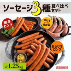 ウインナー 食べ比べ セット 1.25kg 3種 送料無料 まとめ買い 肉 冷凍 食品 冷凍総菜 セット あらびき 骨付き ソーセージ 激辛 チョリソ