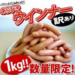 あらびきウインナー 1kg 数量限定 業務用 大容量 お徳用 ポイント消化 冷凍 BBQ 焼肉 国内製造 天然羊腸 ソーセージ ウインナー 粗挽き