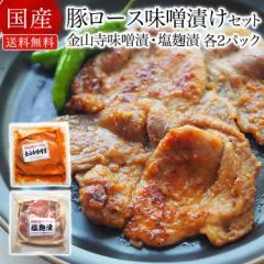 国産豚肉 国産豚ロース 味噌漬け セット 肉 冷凍食品 お肉 ポイント消化 送料無料 スターゼン 670g 味付き肉 豚肉 豚ロース 味付け 味付