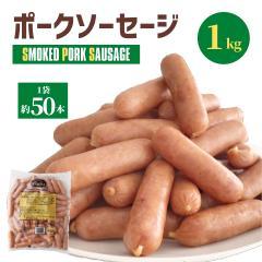 ソーセージ 1kg 約50本 業務用 大容量 ブラジル産 豚肉 原料 100% 冷凍食品 ウインナー 大容量 ポークソーセージ ウインナー 冷凍 簡