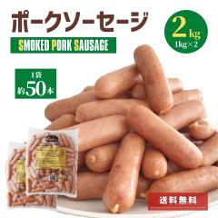 ソーセージ 2kg (1kg×2) 業務用 大容量 ブラジル産 豚肉 冷凍食品 ウインナー 大容量 ポークソーセージ ウインナー 冷凍 簡単調理 おす
