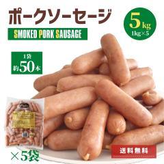 ソーセージ 5kg(1kg×5P)送料無料  業務用 大容量 ブラジル産 豚肉 原料 100% 冷凍食品 ウインナー 大容量 ポークソーセージ ウインナ