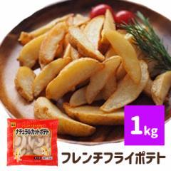 フライドポテト 1kg 冷凍食品 業務用 冷凍 大容量 ポテト ポイント消化 ポイント消費 オーブントースター 油調理 お弁当 おかず お惣菜
