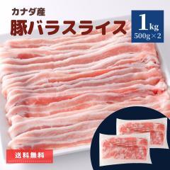 豚バラ スライス 1kg (500g×2)  冷凍 業務用 送料無料 大容量 切り落とし 肉 お肉 豚肉 バラ肉 おかず お惣菜 お弁当 レシピ 焼肉 鍋 お