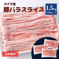 豚バラ スライス 1.5kg (500g×3)  冷凍 業務用 送料無料 大容量 切り落とし 肉 お肉 豚肉 バラ肉 おかず お惣菜 お弁当 レシピ 焼肉 生