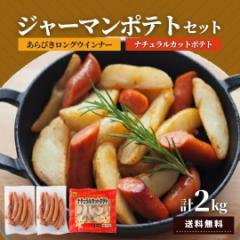 あらびき ウインナー フライドポテト ジャーマンポテト セット 冷凍食品 2kg ソーセージ ポテト 皮つき 業務用 冷凍 大容量 トースター