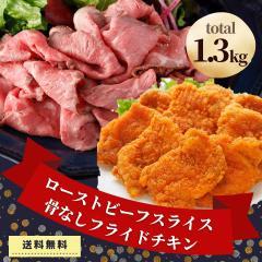 ローストビーフ フライドチキン 1.3kg 詰め合わせ セット 業務用 肉 送料無料 大容量 冷凍食品 冷凍総菜 人気 お買い得 牛肉 鶏肉 チキン