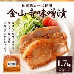 国産 豚ロース 金山寺味噌漬け 1.7kg(170g×10P) 送料無料 大容量 業務用 セット 肉 冷凍食品 お肉 国産豚肉 スターゼン 味付き肉 豚肉
