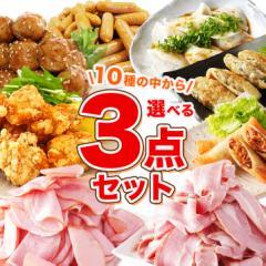 福袋 食品 肉 最大4.5kg 選べる3点 セット スターゼン 業務用 冷凍食品 冷凍総菜 送料無料 大容量 訳あり ベーコン ハム 肉だんご 春巻