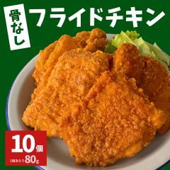 フライドチキン 骨なし 10個入り 800g 業務用 冷凍食品 冷凍 お弁当 おかず 鶏肉 もも肉 スターゼン レンジ おいしい 便利  唐揚げ から