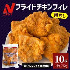 骨なしフライドチキンフィレ 750g 業務用 冷凍食品 冷凍 お弁当 おかず 鶏肉 むね肉 レンジ おいしい 便利  唐揚げ からあげ 鶏むね肉 簡