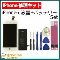 送料無料 iPhone6 修理 フロントパネル バッテリー 交換 セット アイフォン6 液晶パネル 画面 スクリーン ガラス交換 電池交換