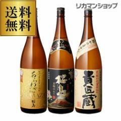 父の日 ギフト 飲み比べ 日本一&世界一受賞 本坊酒造 芋焼酎 1800ml 3本セット 1.8L 桜島 あらわざ 貴匠蔵 いも ギフトセット 送料無料