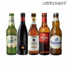 父の日 ギフト 飲み比べ 世界のビール5本飲み比べセット スペイン産高級ビール入!スペイン ドイツ ベルギーなどビール本場より大集結!