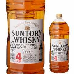 サントリー ホワイト 4L 40度 4000ml[ウイスキー][サントリー][日本][ブレンデッド][長S]