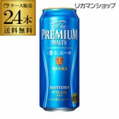 【500ml】サントリー ザ プレミアム モルツ <香るエール> 500ml×24缶【1ケース(24本入)】【送料無料】[国産 ビール][プレモル][ロ