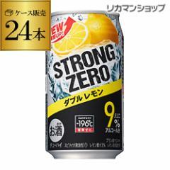 【-196℃】【Wレモン】サントリー -196℃ ストロングゼロダブルレモン350ml缶×1ケース(24缶)