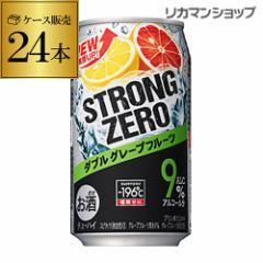 【-196℃】【Wグレフル】サントリー -196℃ ストロングゼロダブルグレープフルーツ350ml缶×1ケース(24缶)