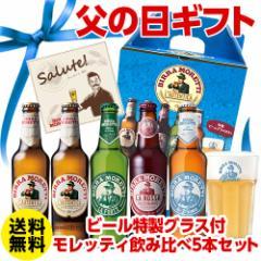 父の日 ギフト プレゼント 2019 ビールセット モレッティビール5本+特製グラスセット