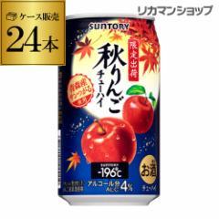 サントリー -196℃ 秋りんご 350ml缶×1ケース(24缶)1本当たり98円(税別) SUNTORY チューハイ サワー 長S