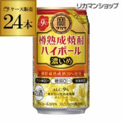 タカラ 樽熟成焼酎ハイボール 濃いめ プレーン 350ml缶×1ケース(24缶) TaKaRa チューハイ 樽熟成 ハイボール サワー 長S