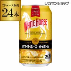 キリン ホワイトホースハイボール缶 350ml缶×1ケース(24缶)[KIRIN][スコッチウイスキー][ホワイトホース][ハイボール][長S]