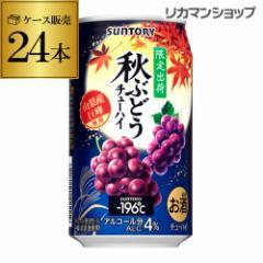 サントリー -196℃ 秋ぶどう 350ml缶×1ケース(24缶) 1本当たり98円(税別) SUNTORY チューハイ サワー 長S