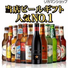 送料無料 贈り物に海外旅行気分を♪ 世界のビールを飲み比べ♪ 海外ビール12本セット【62弾】 のし可