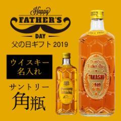 父の日 ギフト 名入れ プレゼント ウイスキー サントリー 角瓶 700ml 名入れ彫刻 オリジナルボトル 代引き不可