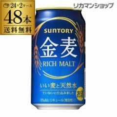 ビール 新ジャンル サントリー 金麦 350ml×48本 送料無料 長S 48缶 2ケース販売 ビールテイスト