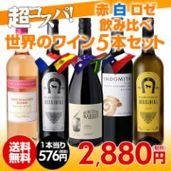 ワインセット 赤 白 5本 世界のワイン飲み比べ 超コスパ バラエティワインセット6弾 長S 赤 白 ロゼ ミックス