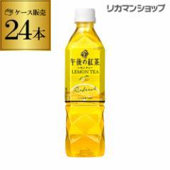 午後の紅茶 レモンティー 500ml×24本
