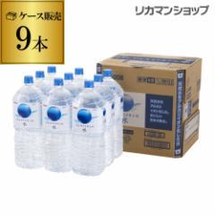 8/23以降発送 1本あたり177円(税別) アルカリイオンの水 2L 9本入 1ケース 天然水 2000ml キリン アルカリイオン水 軟水 長S