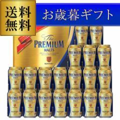 お歳暮 送料無料 エコ包装 サントリー BPC5N ザ・プレミアム・モルツ ビールセット  350ml×19本入  冬贈 のし可