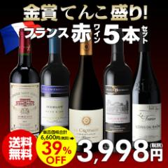 金賞ワインてんこ盛り!超コスパ!フランス赤ワイン5本セット 9弾【送料無料】[ワインセット][長S]