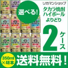 詰め合わせ お好きな タカラ 焼酎ハイボール よりどり選べる 350ml 2ケース 48缶 送料無料 2ケース 48本