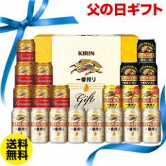 送料無料 エコ包装 キリン K-IPCF5 一番搾り4種のみくらべセット 超芳醇、黒ビール入り 350ml 20本 3セットまで同梱可能 お中元 ギフト