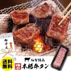 牛タン 丸ごと 一本 塩麹 熟成 300g 陣中 ギフト プレゼント クール代込み 宮城 仙台 本場 産直 産地直送