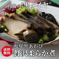 丹後の蒸し煮 アワビ 155g(殻入) 90g(正味) (肝含む) 黒アワビ 蒸し煮 クール代込み 京都 丹後 京丹後 冷凍 産直 産地直送