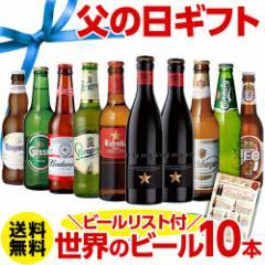 父の日 プレゼント 送料無料 人気の海外ビール10本セット ギフト 贈り物 贈答用 夏贈