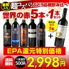 ワインセット 赤5本+1本(計6本) 世界のぶどう品種飲み比べ 超コスパ赤ワインセット 13弾 送料無料 ワインセット 長S