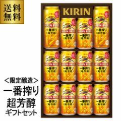 御中元 ギフト キリン 一番搾り 超芳醇セット K-CI3 〔350ml×10本入、500ml×2本〕 超芳醇 夏贈