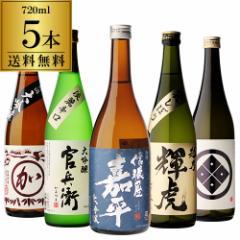 日本酒 メーカー希望価格10,800円が衝撃の50%OFFの5,400円!! 日本酒の最高ランクの大吟醸720ml 5本セット 長S
