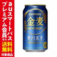 サントリー 金麦 350ml 24本 新ジャンル 第三のビール 国産 日本 24缶 sl01 RSL 母の日 父の日