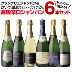 送料無料 こだわり抜いた高級辛口シャンパン6本セット第20弾 なんと グランクリュ入 豪華飲み比べ 長S