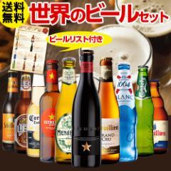 送料無料 世界のビール 飲み比べ10本セット 海外ビール 長S