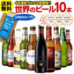 父の日 ギフト プレゼント 送料無料 世界のビール飲み比べ 人気の海外ビール10本 ビールセット 瓶 RSL