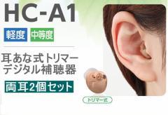 補聴器耳あな型 リオネット リオン トリマー式 デジタル補聴器 HC-A1 耳あな型 両耳分