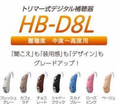 日本製補聴器 リオネット リオン トリマー式 HB-D8L 耳かけ型 中度〜高度難聴用 デジタル補聴器 左右共通